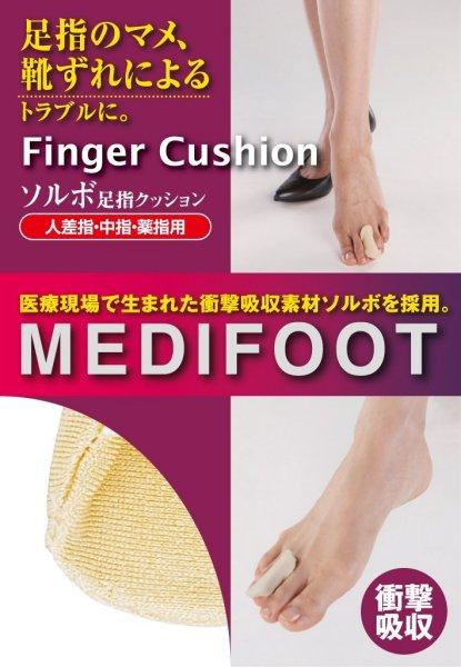 指 痛い の 中指 足