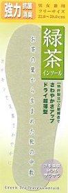 緑茶インソール