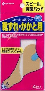 ニチバン・靴ずれ・かかと用抗菌パッド